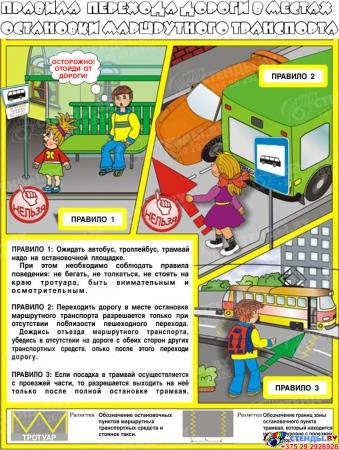 Композиция Основы безопасности жизнедеятельности 1820*890мм Изображение #3