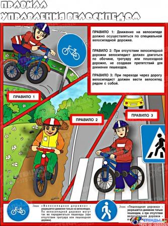 Композиция Основы безопасности жизнедеятельности 1820*890мм Изображение #16