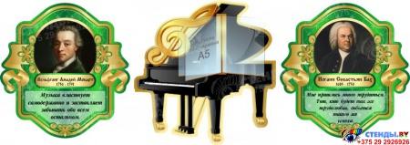 Композиция для кабинета музыки с цитатами В.Моцарта и И.Баха 1600*570 мм