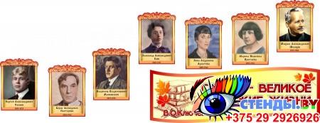Композиция для кабинета русского языка и литературы в стиле осень 4800*1550 мм Изображение #1