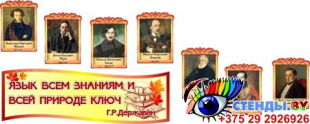 Композиция для кабинета русского языка и литературы в стиле осень 4800*1550 мм Изображение #2