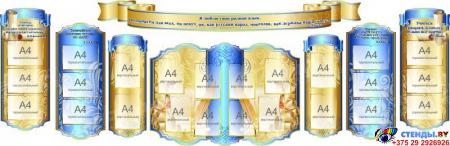 Композиция для кабинета русского языка и литературы в золотисто-синих тонах 3950*1590 мм