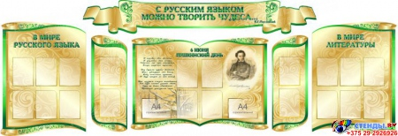 Композиция для кабинета русского языка и литературы в золотисто-зелёных тонах 4280*1470 мм