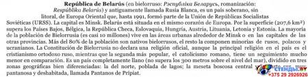 Стенд REPUBLICA DE BELARUS в кабинет испанского  языка в золотисто-зелёных тонах 600*750 мм Изображение #1