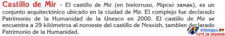Стенд REPUBLICA DE BELARUS в кабинет испанского  языка в золотисто-зелёных тонах 600*750 мм Изображение #3