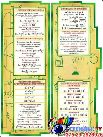 Композиция Матэматыка вакол нас в зеленых тонах на белорусском языке 1800*995мм Изображение #2