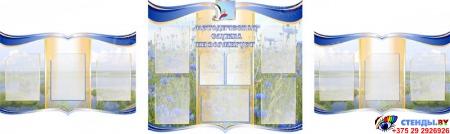 Композиция стендов Методическая служба информирует  2900*870 мм