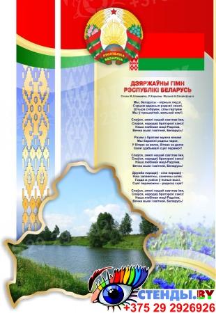 Композиция стендов Моя Беларусь, Мой город в национальных цветах 1050*1500 мм Изображение #1