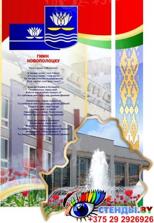 Композиция стендов Моя Беларусь, Мой город в национальных цветах 1050*1500 мм Изображение #2