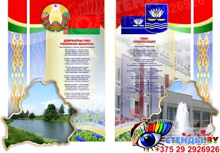 Композиция стендов Моя Беларусь, Мой город в национальных цветах 1050*1500 мм