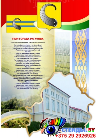 Композиция стендов Моя Беларусь, Мой город в национальных цветах Рогачев 1050*1500 мм Изображение #1