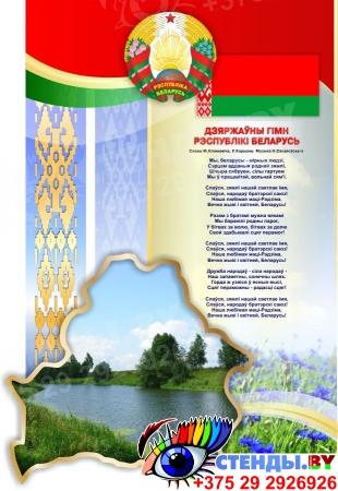 Композиция стендов Моя Беларусь, Мой город в национальных цветах Рогачев 1050*1500 мм Изображение #2