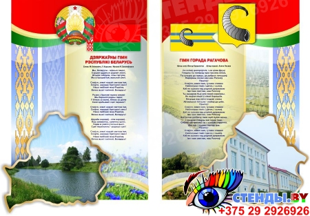 Композиция стендов Моя Беларусь, Мой город в национальных цветах Рогачев 1050*1500 мм