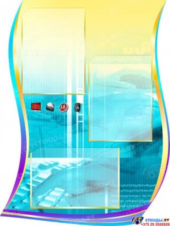 Стендовая композиция Методический вестник 2210*1150мм Изображение #6