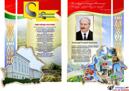 Композиция стендов Моя Беларусь, Мой город в национальных цветах (Рогачёв) 1520*1080 мм