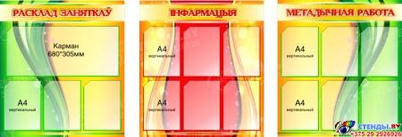 Композиция стендов Расклад заняткау Iнфармацыя Метадычная работа на белорусском языке 815*650мм