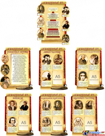 Композиция Типы литературных героев для кабинета русского языка и литературы 1640*2120 мм