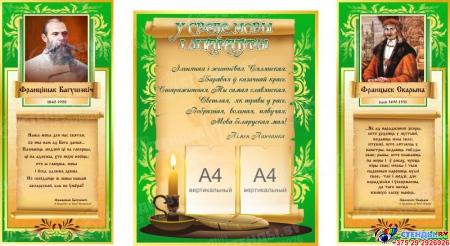 Композиция У свеце мовы i лiтаратуры на белорусском языке в золотисто-зелёных тонах 1980*1090 мм