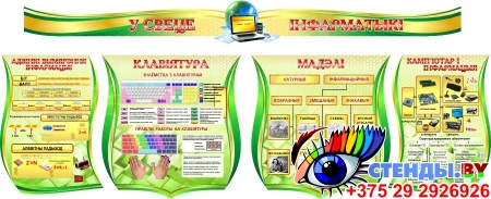 Композиция в кабинет Информатики на белорусском языке в золотисто-зеленых тонах 2820*1140мм