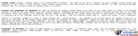 Стенд Достопримечательности Австралии в золотисто-оливковых тонах 700*850 мм Изображение #1