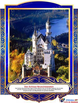 Комплект фигурных стендов Достопримечательности Германии для кабинета немецкого языка в золотисто-синих  тонах  270*350 мм,  350*270 мм Изображение #9