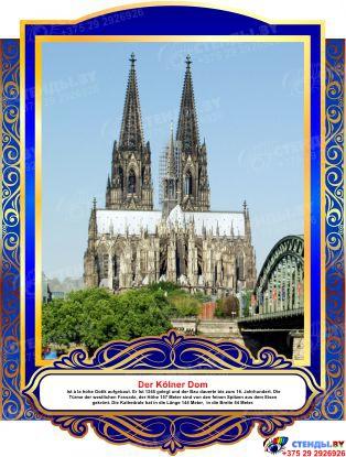 Комплект фигурных стендов Достопримечательности Германии для кабинета немецкого языка в золотисто-синих  тонах  270*350 мм,  350*270 мм Изображение #8