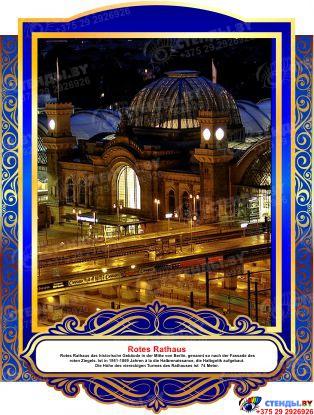Комплект фигурных стендов Достопримечательности Германии для кабинета немецкого языка в золотисто-синих  тонах  270*350 мм,  350*270 мм Изображение #7