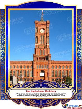 Комплект фигурных стендов Достопримечательности Германии для кабинета немецкого языка в золотисто-синих  тонах  270*350 мм,  350*270 мм Изображение #6