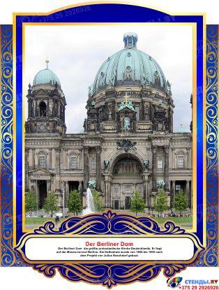 Комплект фигурных стендов Достопримечательности Германии для кабинета немецкого языка в золотисто-синих  тонах  270*350 мм,  350*270 мм Изображение #4