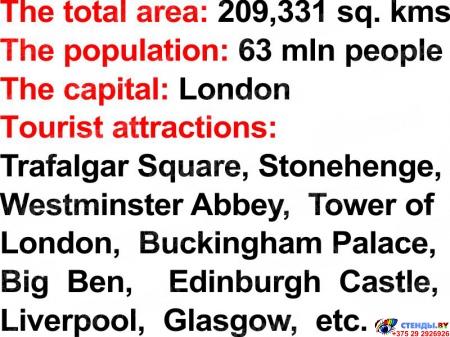 Стенд Достопримечательности англоговорящих стран для кабинета английского языка 750*760мм Изображение #2