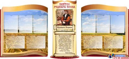 Стенд-композиция Святло роднага слова с портретом Ф. Скорины 2000*1000мм Изображение #3
