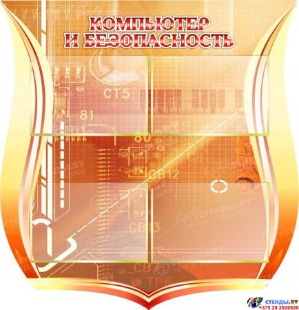 Стендовая композиция В мире информатики в кабинет информатики в золотисто-красно-оранжевых тонах 2510*1050мм Изображение #2