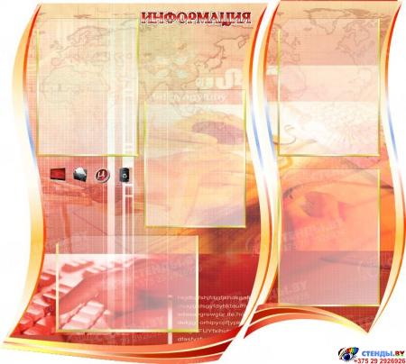 Стендовая композиция В мире информатики в кабинет информатики в золотисто-красно-оранжевых тонах 2510*1050мм Изображение #3