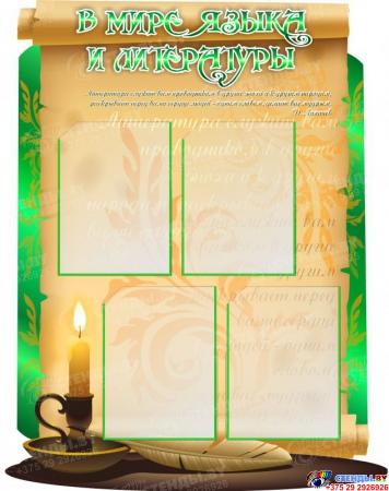 Стендовая композиция В мире  языка и литературы с портретами в стиле Свиток в золотисто-зеленых тонах 3300*1000мм Изображение #4