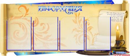 Стендовая композиция В мире  языка и литературы с портретами в стиле Свиток в золотисто-синих тонах 3300*1000мм Изображение #2