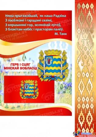 Стенд информационный с государственной символикой Республика Беларусь в золотисто-бордовых тонах  1800*880мм Изображение #3