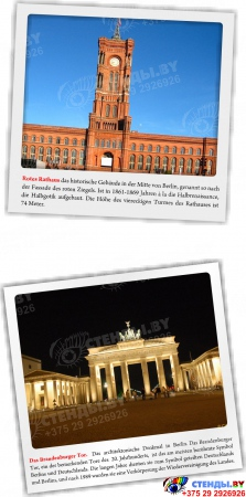 Стенд Deutschland в кабинет немецкого языка на 2 кармана А4 в жёлто-салатовых тонах 750*800мм Изображение #2