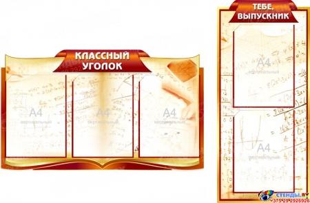 Стендовая композиция для кабинета математики в золотисто-бордовых тонах 3180*760 мм Изображение #3