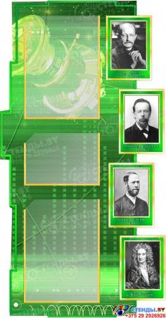 Стенд Фiзiка вакол нас в зелёных тонах на белорусском языке 1800*995мм Изображение #1