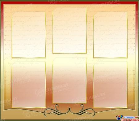 Стенд-композиция для кабинета истории 1900*800мм Изображение #1