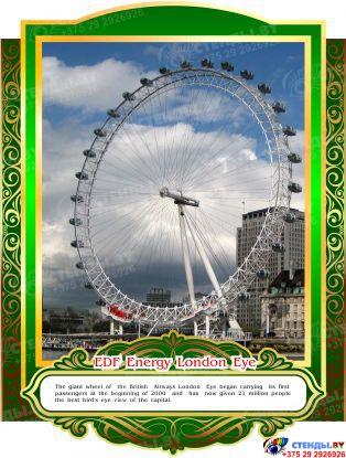 Комплект стендов Достопримечательности Великобритании для кабинета английского языка в тёмно-зелёных тонах 265*350 мм, 280*350 мм Изображение #5