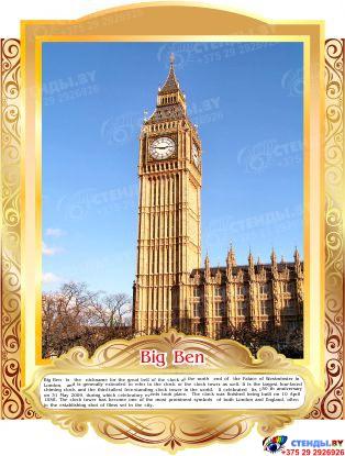 Комплект стендов Достопримечательности Великобритании для кабинета английского языка в золотистых тонах 265*350 мм,  280*350 мм Изображение #1