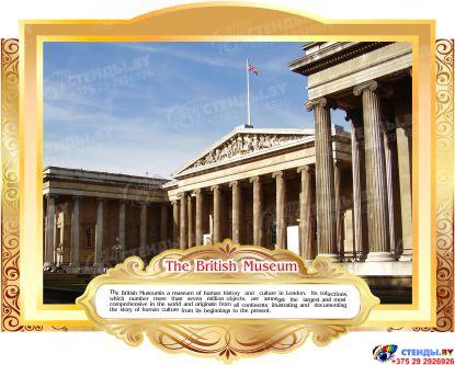 Комплект стендов Достопримечательности Великобритании для кабинета английского языка в золотистых тонах 265*350 мм,  280*350 мм Изображение #5