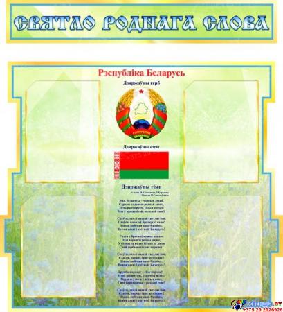 Стендовая композиция Святло роднага слова  в кабинет белорусского языка и литературы 1810 *960мм Изображение #1