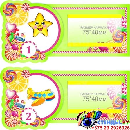 Наклейки на шкафчики в группу Карамелька с карманами для имен детей 30шт. 179*86 мм