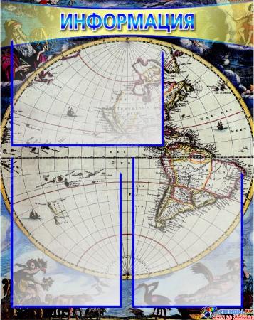 Комплект стендов в кабинет Географиии. Классный уголок, Сегодня на уроке, Информация в синих тонах 515*650мм Изображение #1