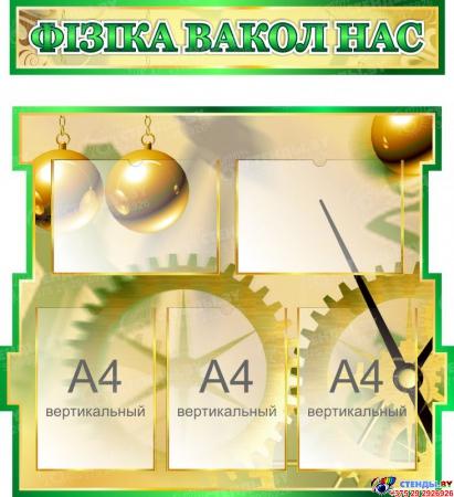 Стенд  Физика вокруг нас на белорусском языке 1800*995мм Изображение #1