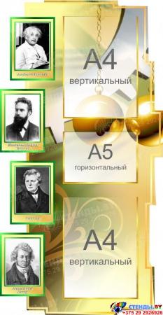 Стенд  Физика вокруг нас на белорусском языке 1800*995мм Изображение #2