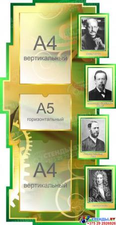 Стенд  Физика вокруг нас на белорусском языке 1800*995мм Изображение #3
