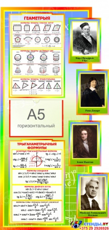 Стенд Матэматыка вакол нас на белорусском языке с формулами в стиле Радуга 1820*970мм Изображение #1